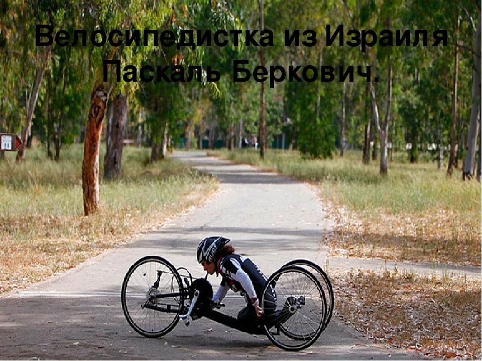 Велосипедистка из Израиля Паскаль Беркович.
