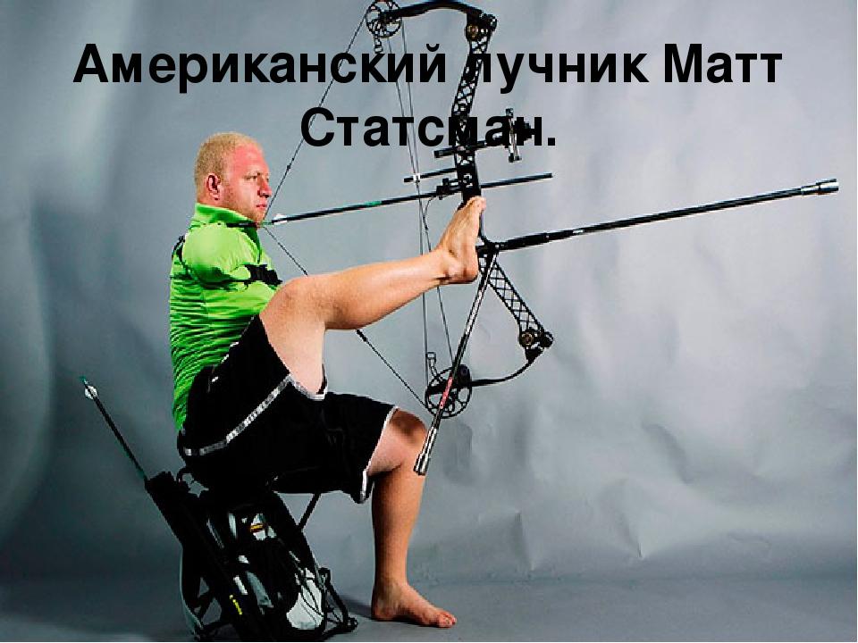 Американский лучник Матт Статсман.