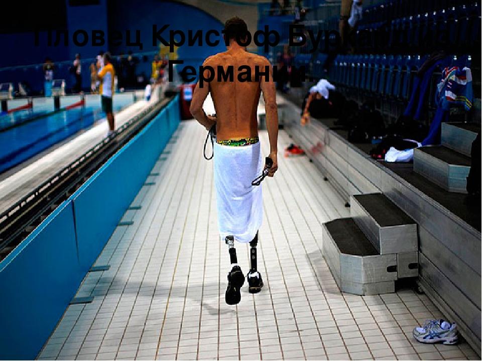 Пловец Кристоф Буркард из Германии.