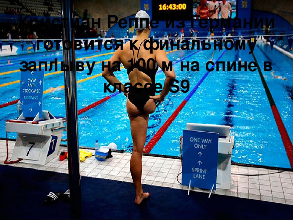 Кристиан Реппе из Германии готовится к финальному заплыву на 100 м на спине в классе S9