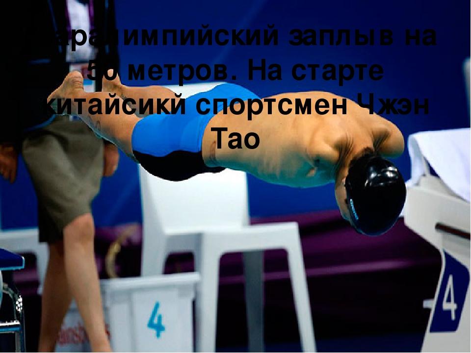 Паралимпийский заплыв на 50 метров. На старте китайсикй спортсмен Чжэн Тао