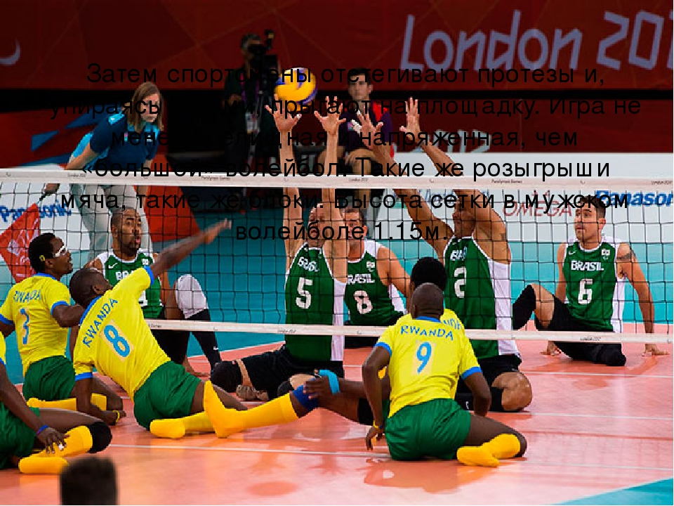 Затем спортсмены отстегивают протезы и, упираясь руками, прыгают на площадку. Игра не менее зрелищная и напряженная, чем «большой» волейбол. Такие ...