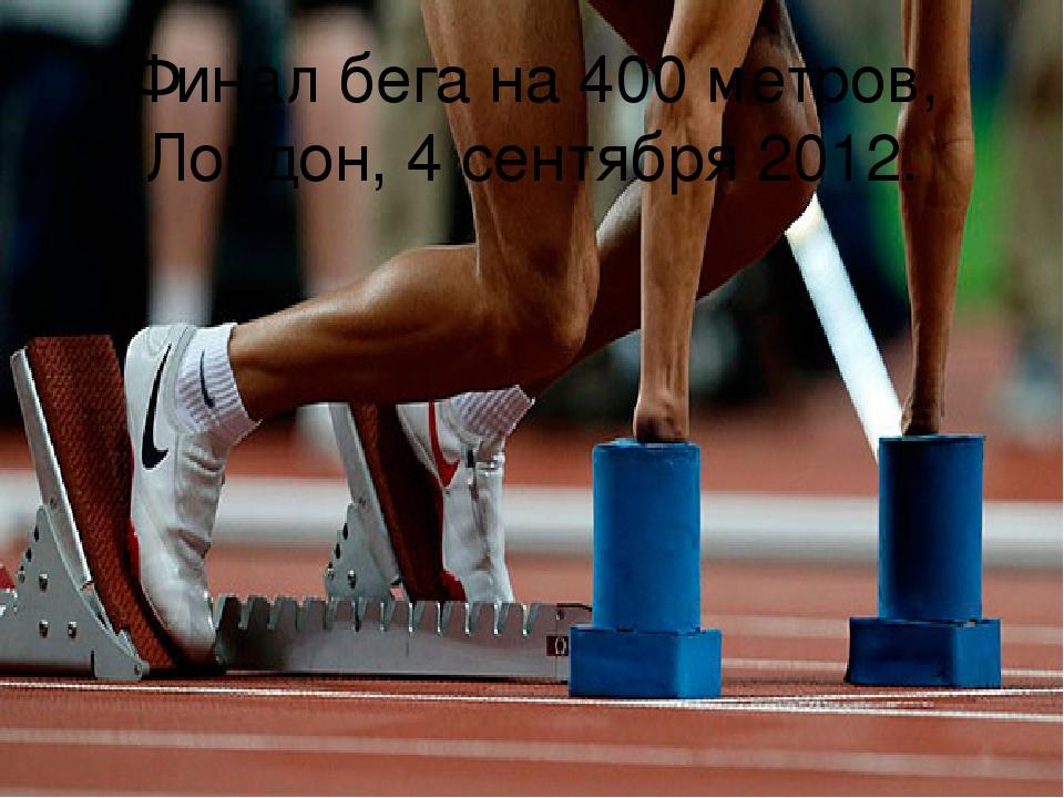 Финал бега на 400 метров, Лондон, 4 сентября 2012.