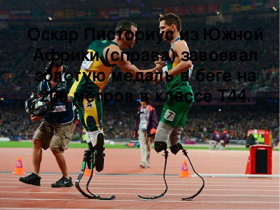 Оскар Писториус из Южной Африки (справа) завоевал золотую медаль в беге на 200 метров в классе Т44.
