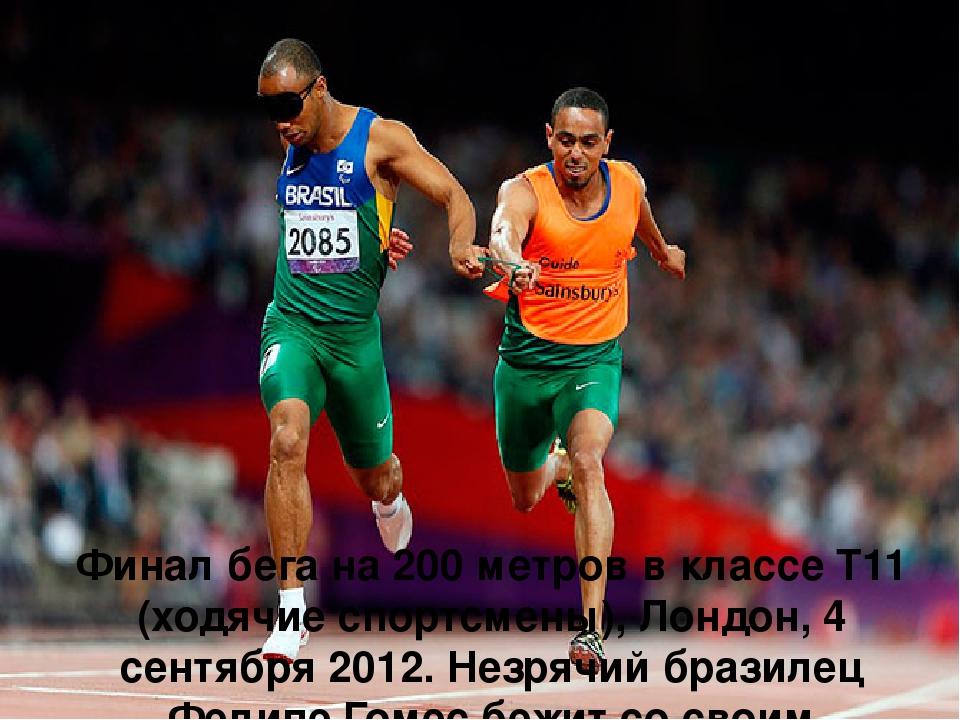 Финал бега на 200 метров в классе Т11 (ходячие спортсмены), Лондон, 4 сентября 2012. Незрячий бразилец Фелипе Гомес бежит со своим направляющим.