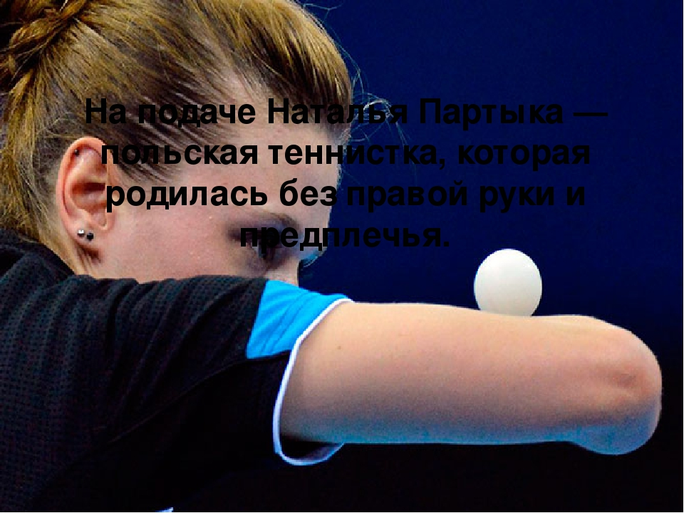 На подаче Наталья Партыка — польская теннистка, которая родилась без правой руки и предплечья.