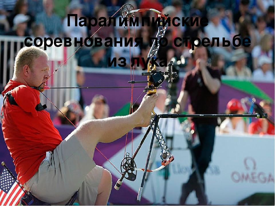 Паралимпийские соревнования по стрельбе из лука
