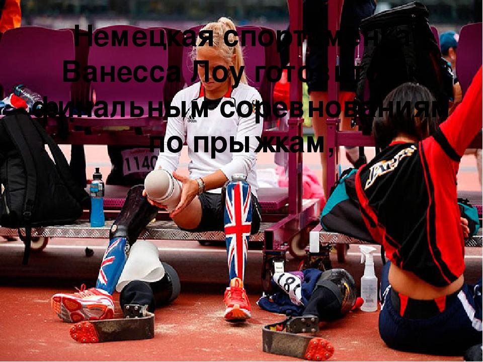 Немецкая спортсменка Ванесса Лоу готовится к финальным соревнованиям по прыжкам,