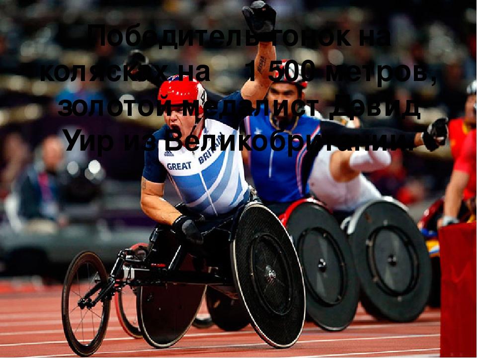 Победитель гонок на колясках на 1 500 метров, золотой медалист Дэвид Уир из Великобритании.