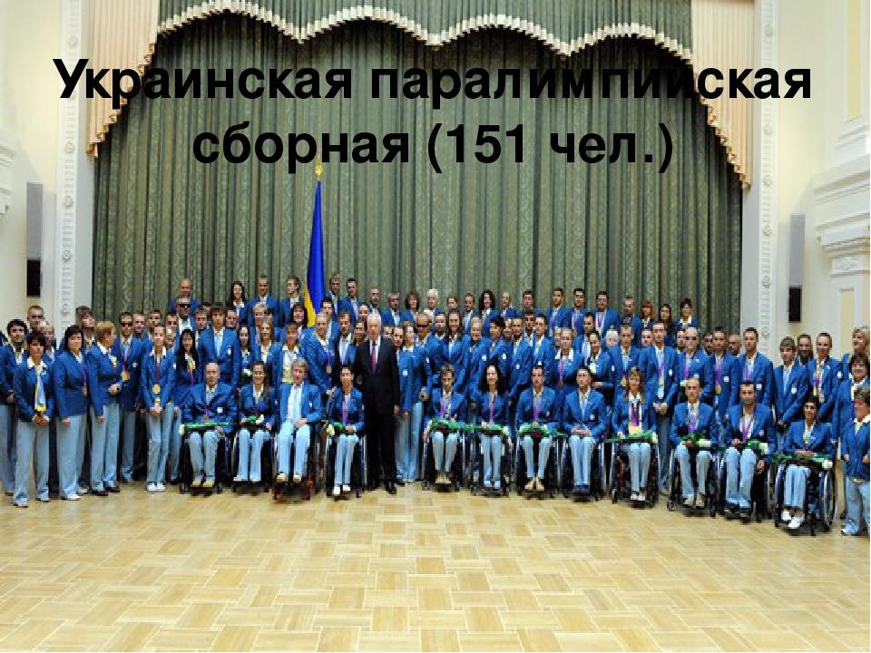Украинская паралимпийская сборная (151 чел.)