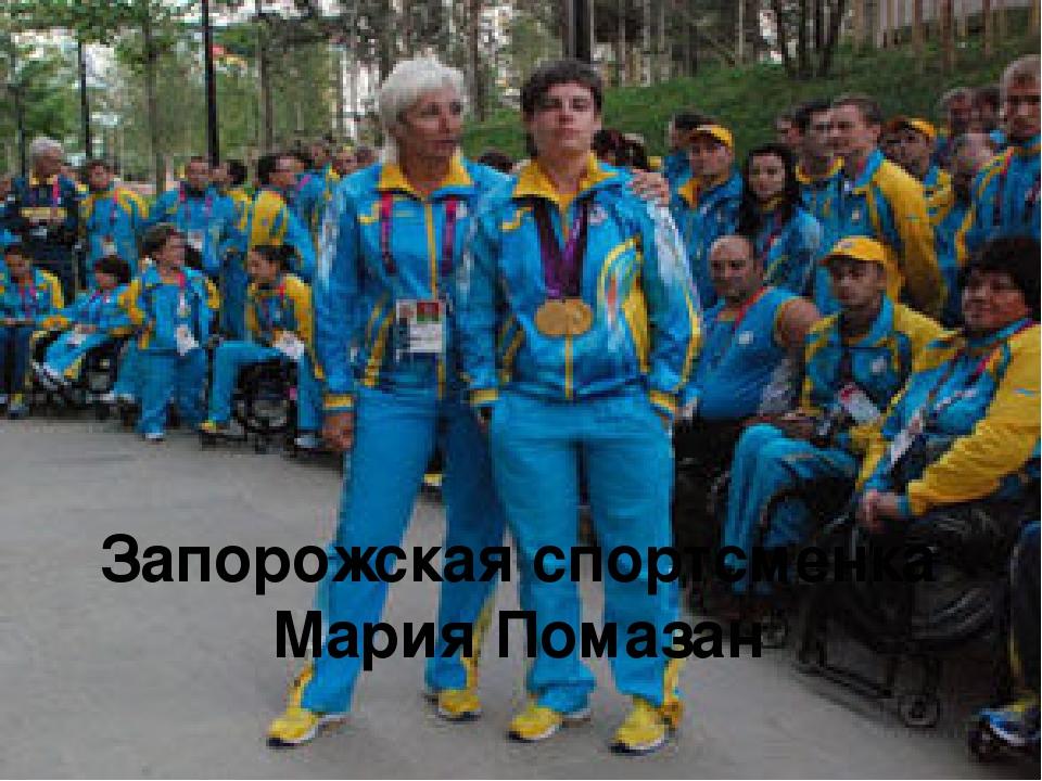 Запорожская спортсменка Мария Помазан