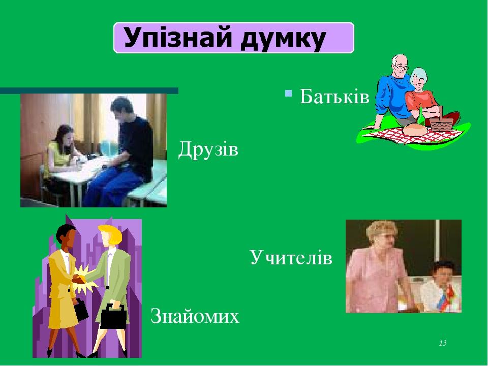 Знайомих Батьків Друзів Учителів *