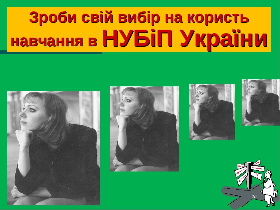 Зроби свій вибір на користь навчання в НУБіП України *