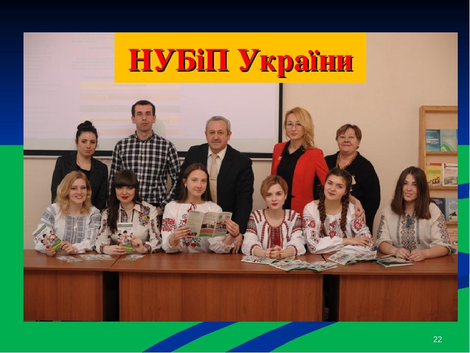 * НУБіП України
