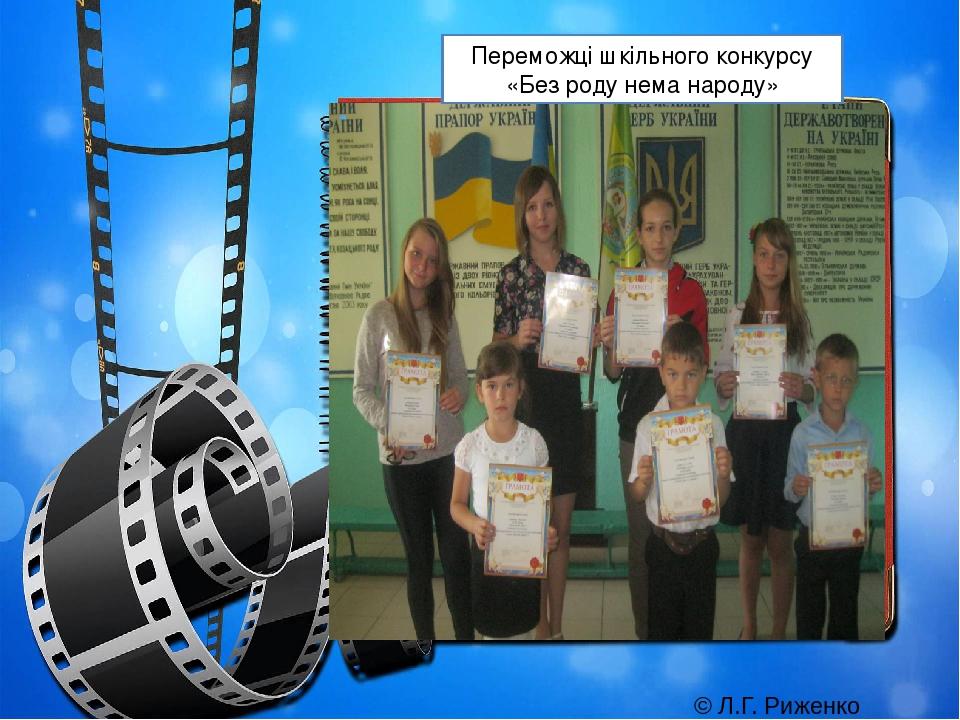 Переможці шкільного конкурсу «Без роду нема народу» © Л.Г. Риженко
