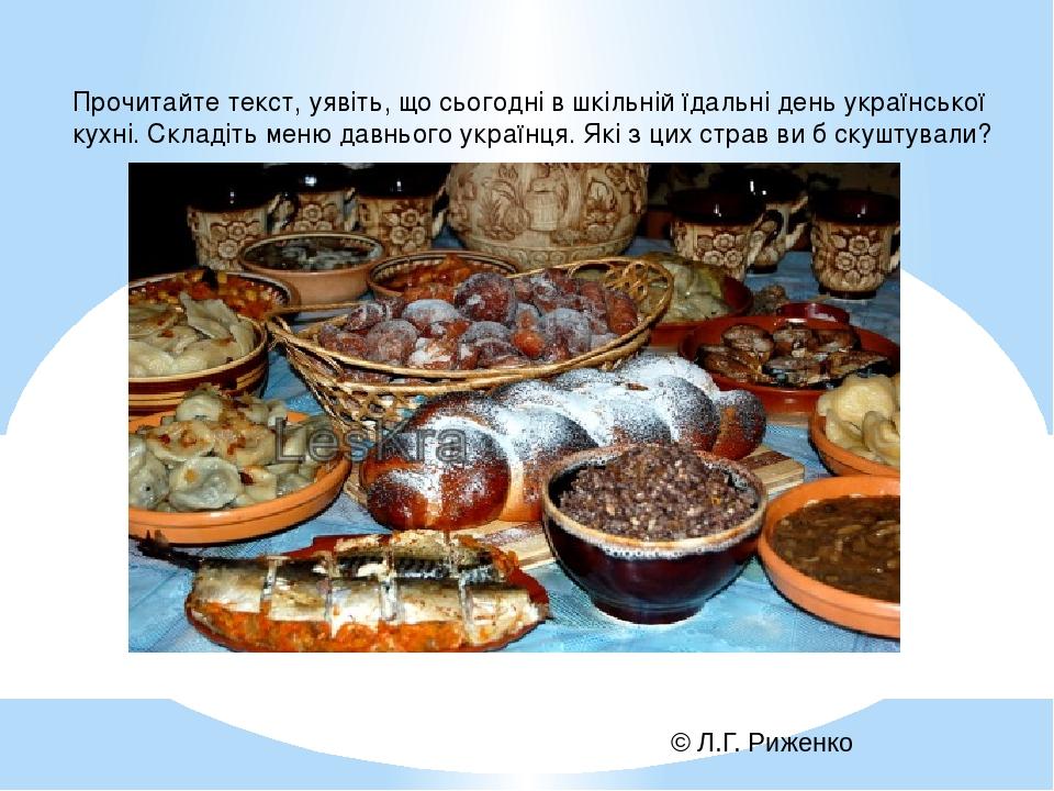 Прочитайте текст, уявіть, що сьогодні в шкільній їдальні день української кухні. Складіть меню давнього українця. Які з цих страв ви б скуштували? ...
