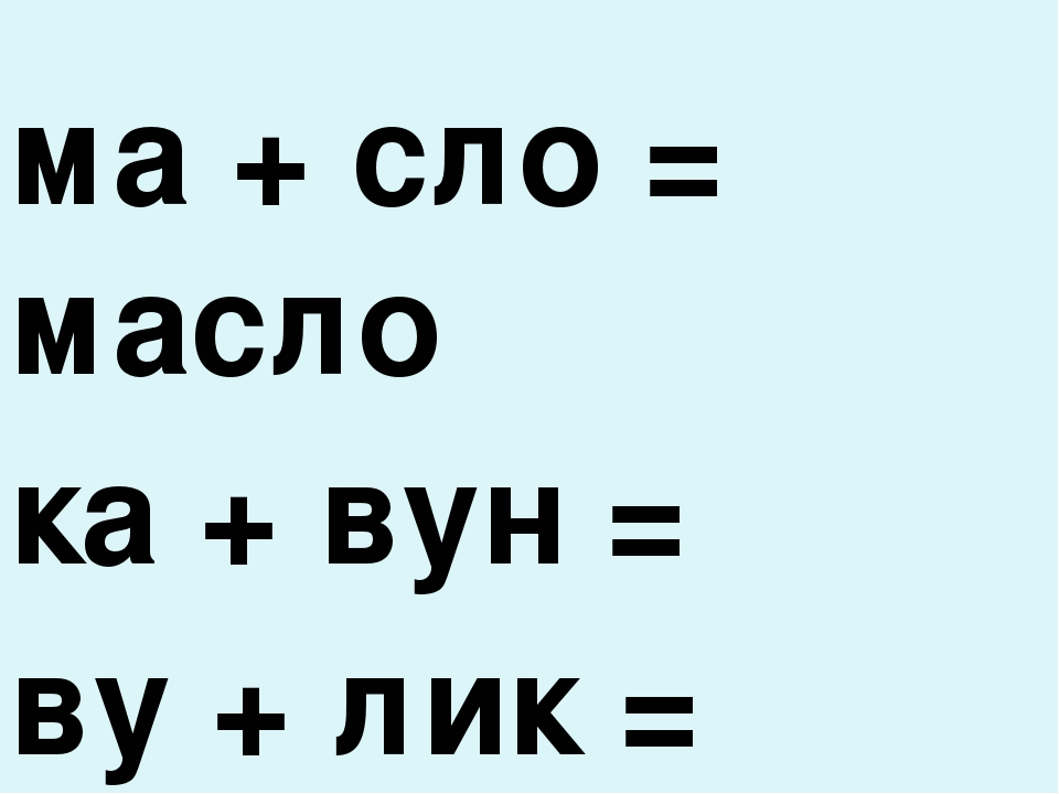 ма + сло = масло ка + вун = ву + лик =