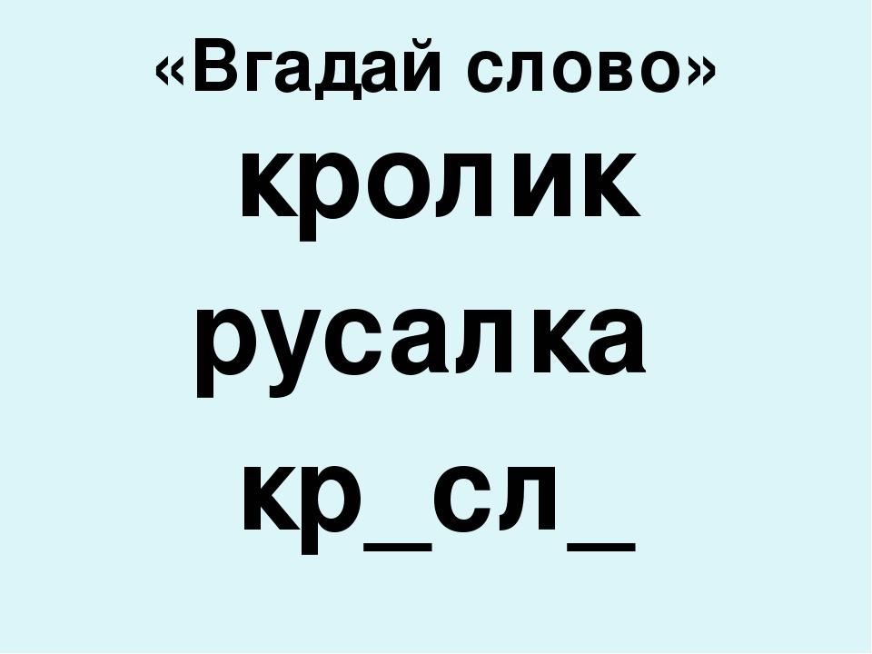 «Вгадай слово» кролик русалка кр_сл_