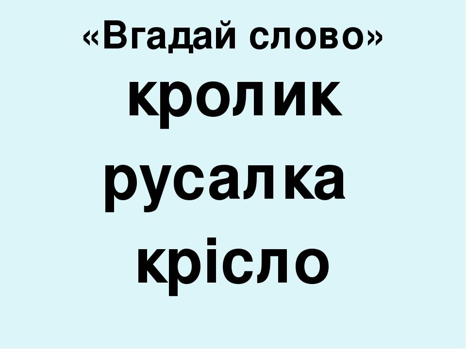 «Вгадай слово» кролик русалка крісло