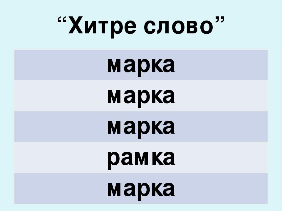 """""""Хитре слово"""" марка марка марка рамка марка"""