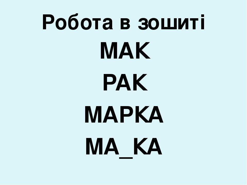 Робота в зошиті МАК РАК МАРКА МА_КА