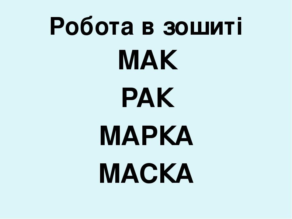 Робота в зошиті МАК РАК МАРКА МАСКА