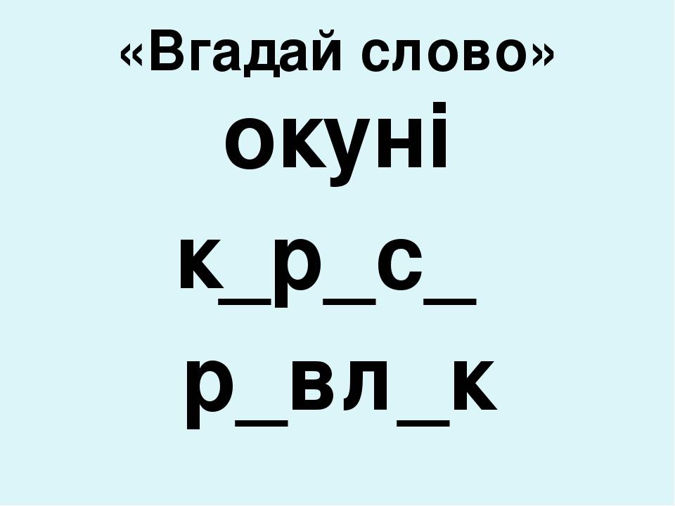«Вгадай слово» окуні к_р_с_ р_вл_к