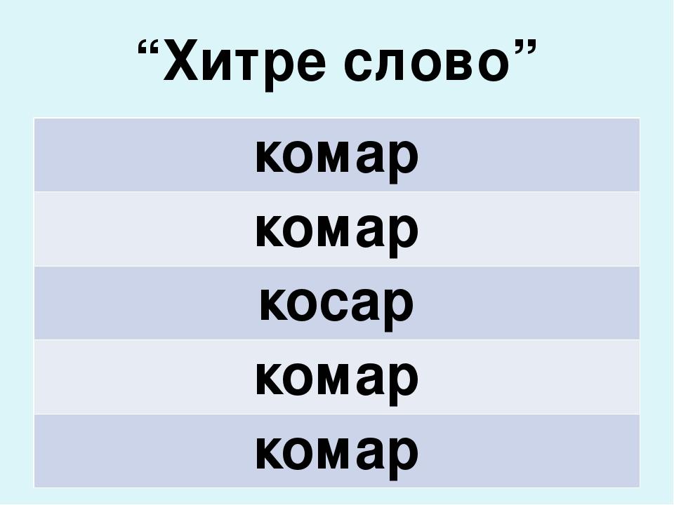 """Хитре слово"" комар комар косар комар комар"