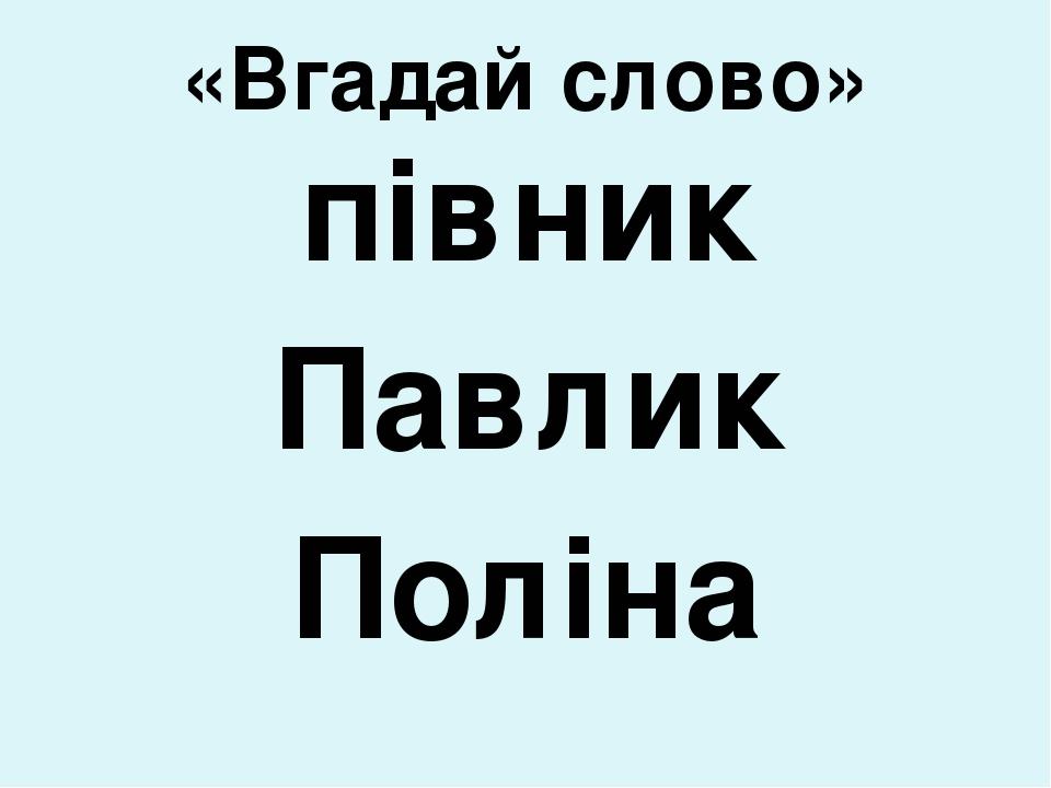 «Вгадай слово» півник Павлик Поліна