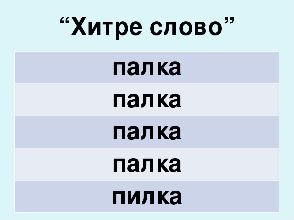 """""""Хитре слово"""" палка палка палка палка пилка"""