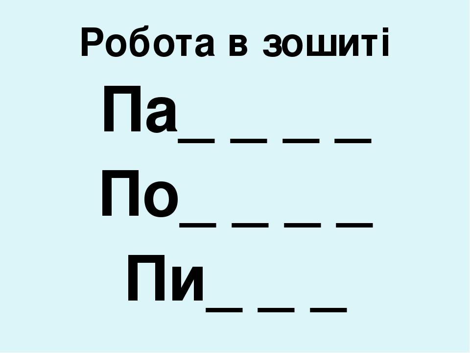 Робота в зошиті Па_ _ _ _ По_ _ _ _ Пи_ _ _