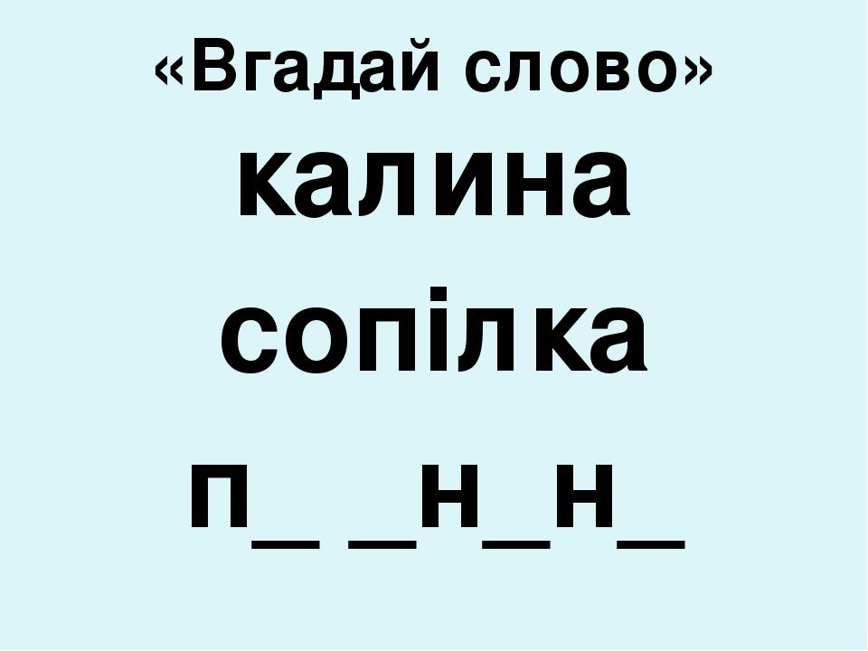 «Вгадай слово» калина сопілка п_ _н_н_
