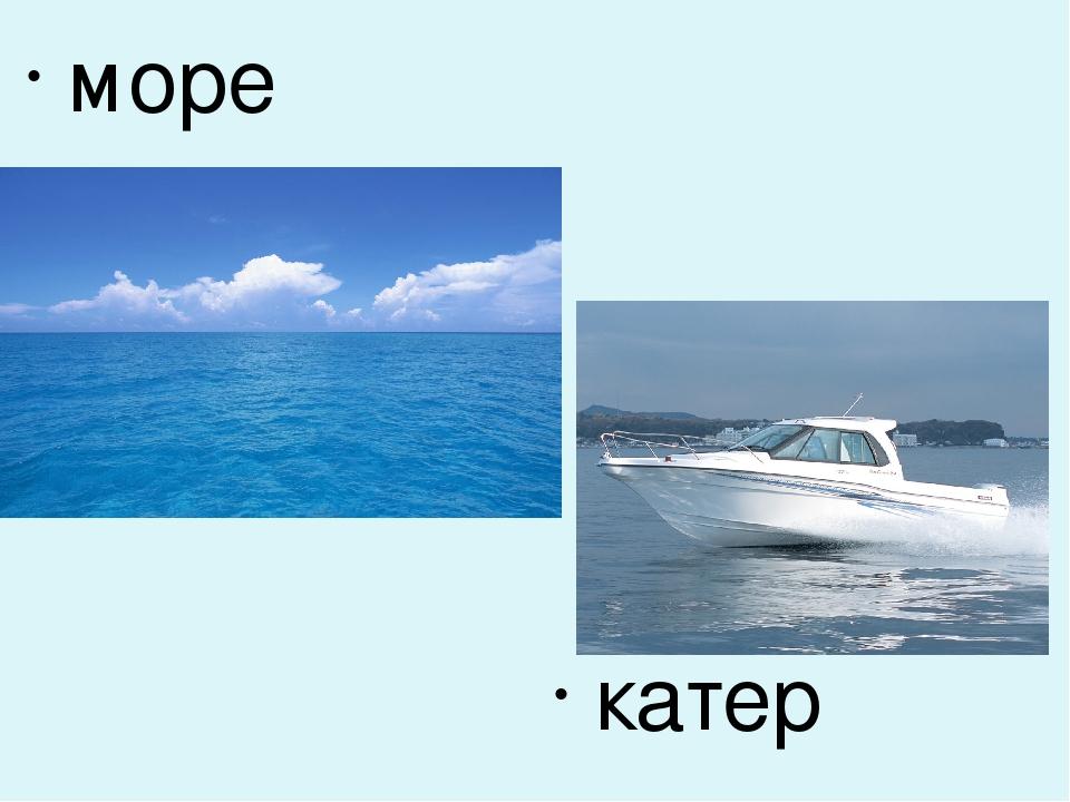 море катер