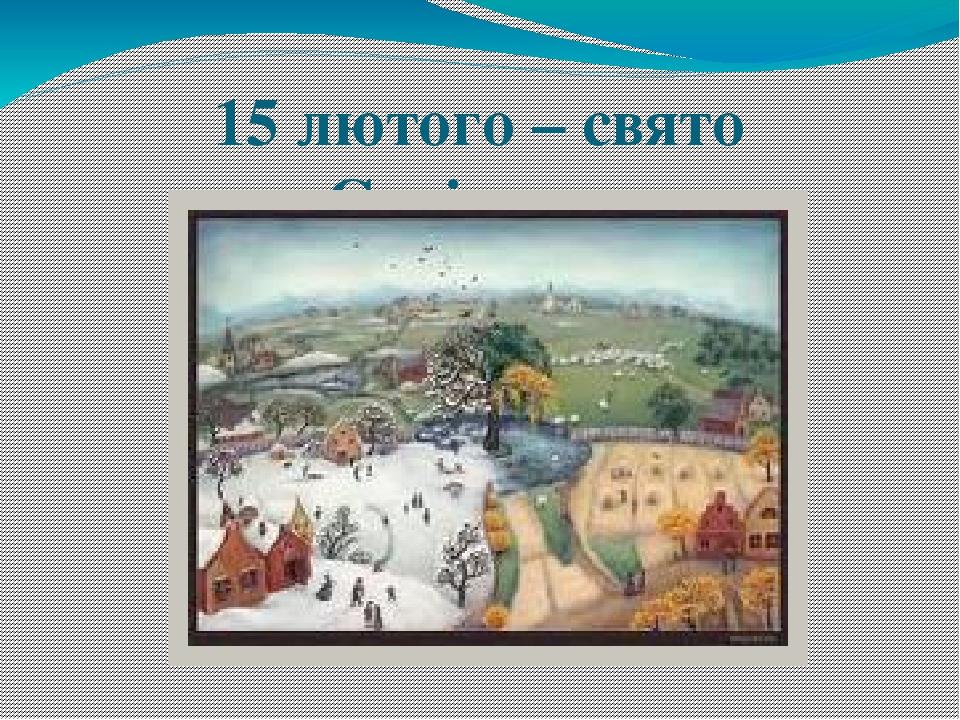 15 лютого – свято Стрітення