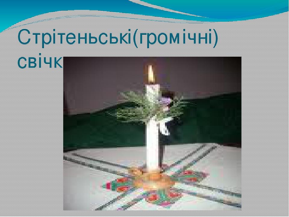 Стрітеньські(громічні) свічки