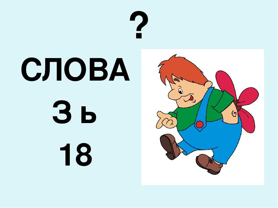 ? СЛОВА З ь 18