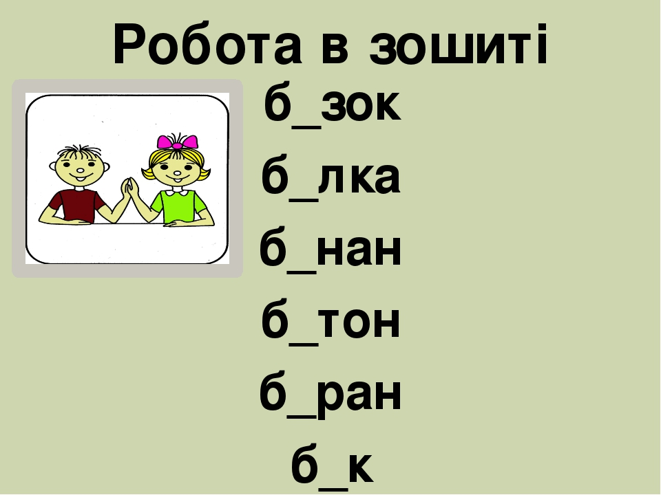Робота в зошиті б_зок б_лка б_нан б_тон б_ран б_к