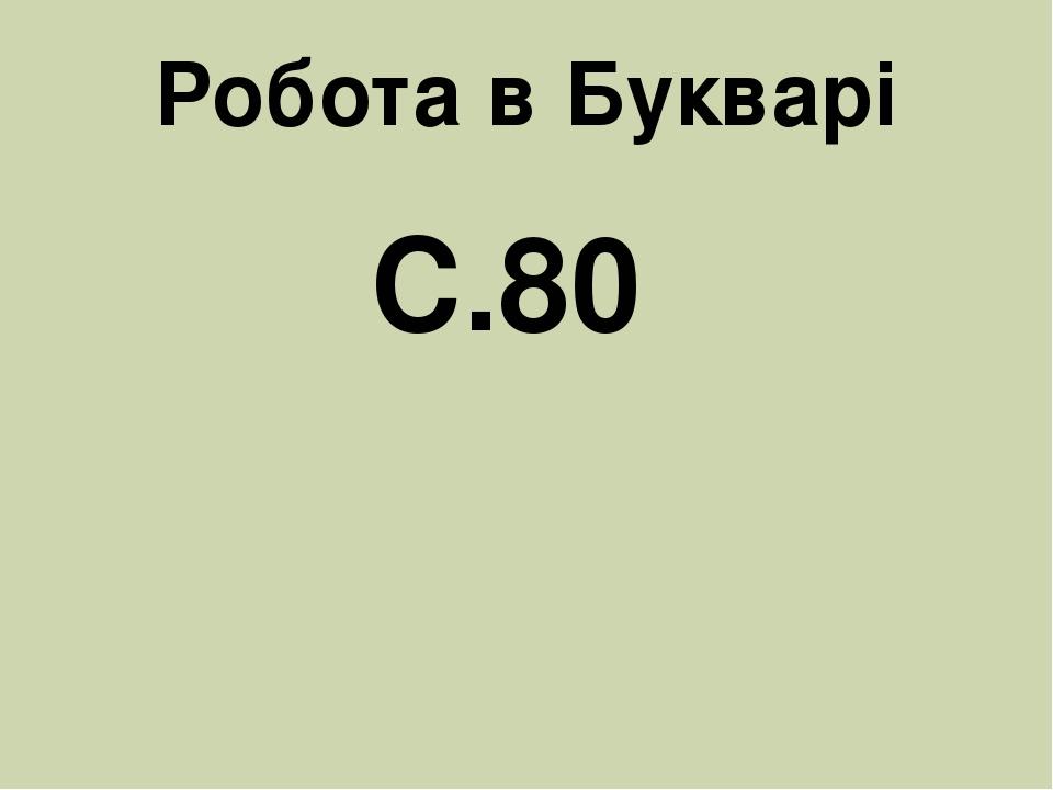 Робота в Букварі С.80