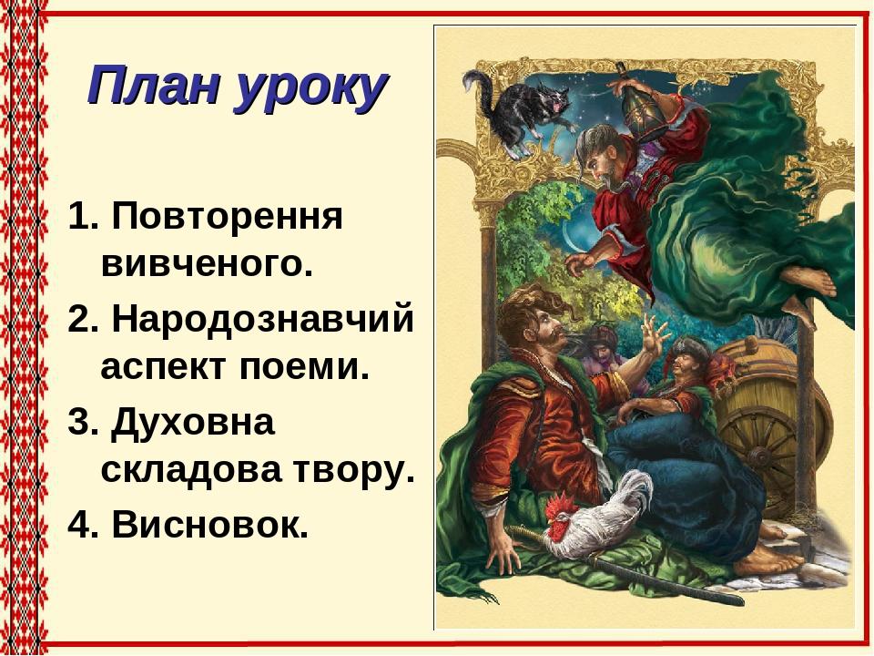 План уроку 1. Повторення вивченого. 2. Народознавчий аспект поеми. 3. Духовна складова твору. 4. Висновок.