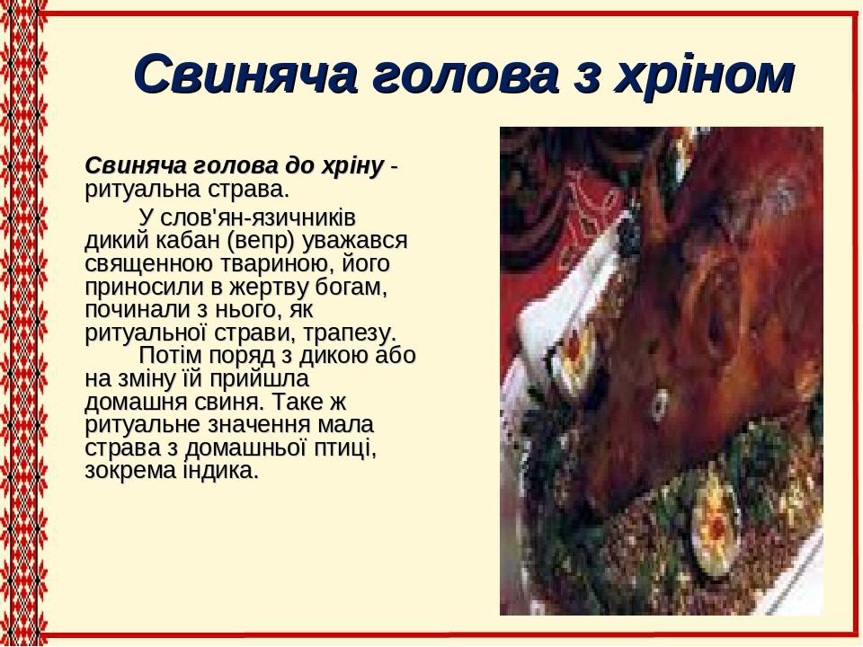 Свиняча голова до хрiну - ритуальна страва. У слов'ян-язичникiв дикий кабан (вепр) уважався священною твариною, його приносили в жертву богам, почи...