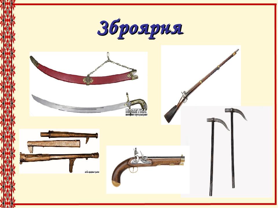 Зброярня