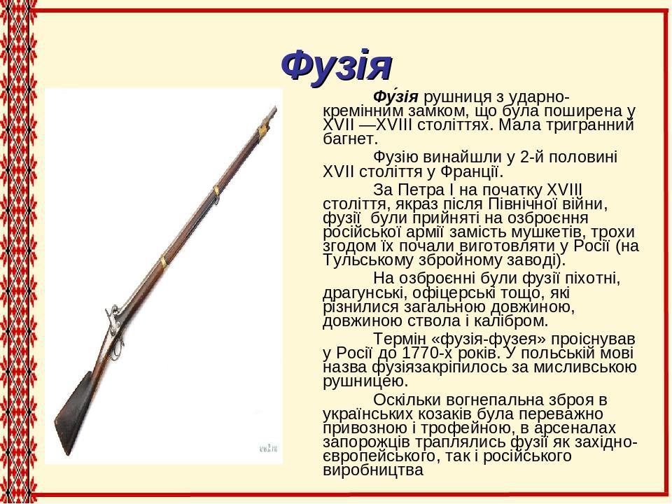 Фузія Фу́зія рушниця з ударно-кремінним замком, що була поширена у XVII —XVIII століттях. Мала тригранний багнет. Фузію винайшли у 2-й половині XVI...