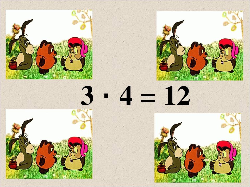 3 · 4 = 12