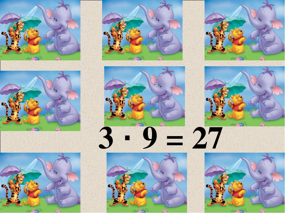 3 · 9 = 27