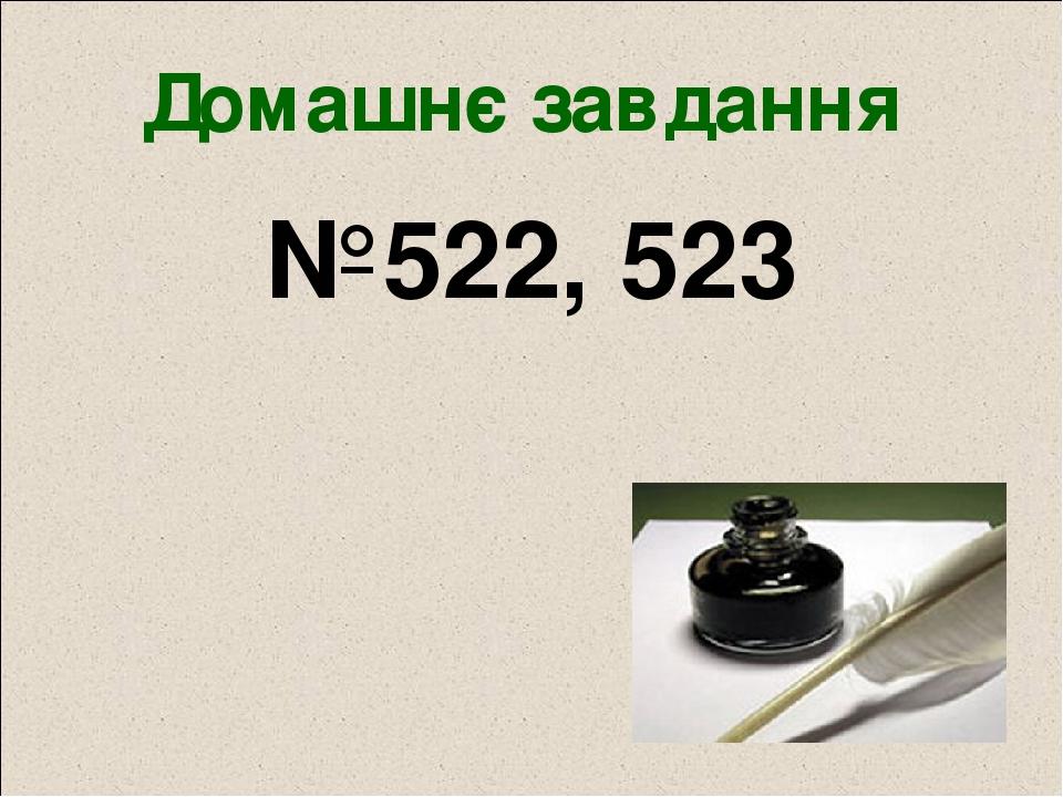 Домашнє завдання №522, 523