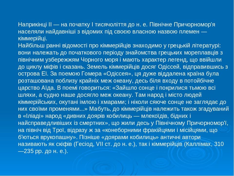 Наприкінці II — на початку І тисячоліття до н. е. Північне Причорномор'я населяли найдавніші з відомих під своєю власною назвою племен — кіммерійці...