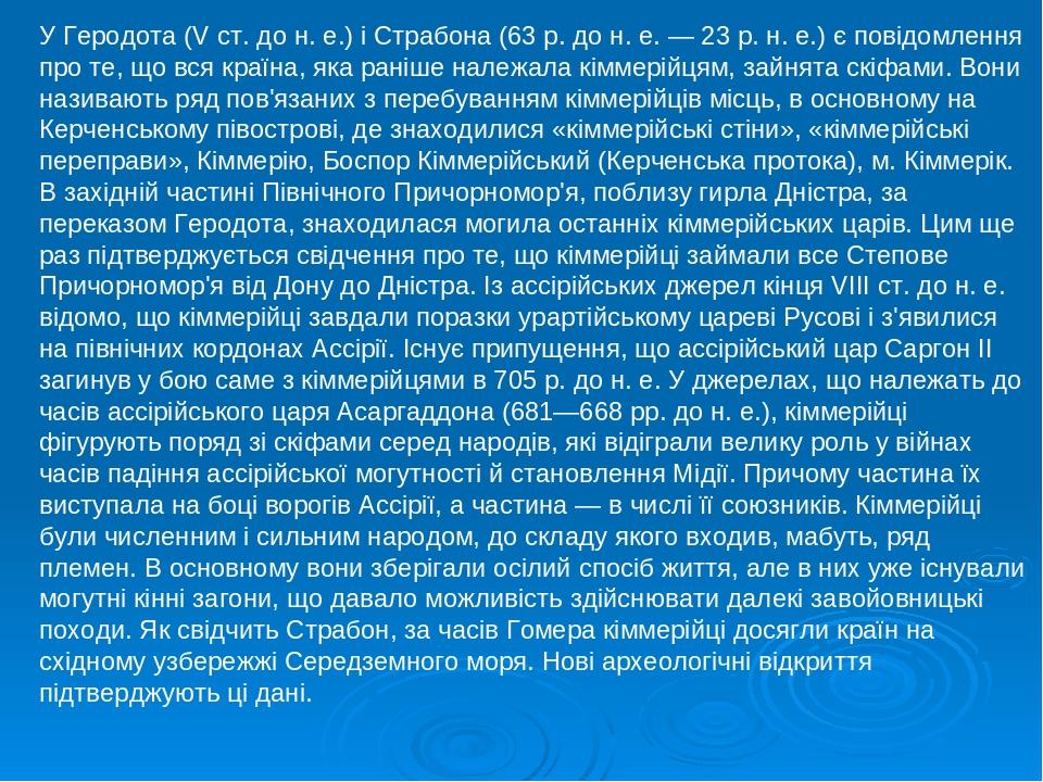 У Геродота (V ст. до н. е.) і Страбона (63 р. до н. е. — 23 р. н. е.) є повідомлення про те, що вся країна, яка раніше належала кіммерійцям, зайнят...