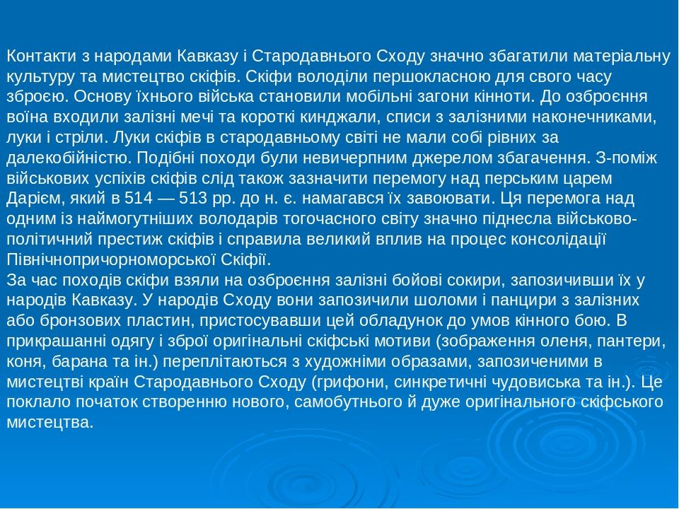 Контакти з народами Кавказу і Стародавнього Сходу значно збагатили матеріальну культуру та мистецтво скіфів. Скіфи володіли першокласною для свого ...