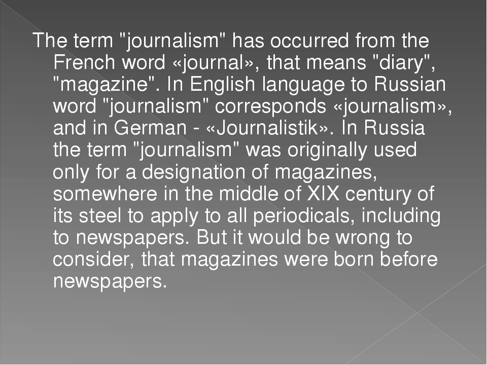 "The term ""journalism"" has occurred from the French word «journal», that means ""diary"", ""magazine"". In English language to Russian word ""journalism""..."