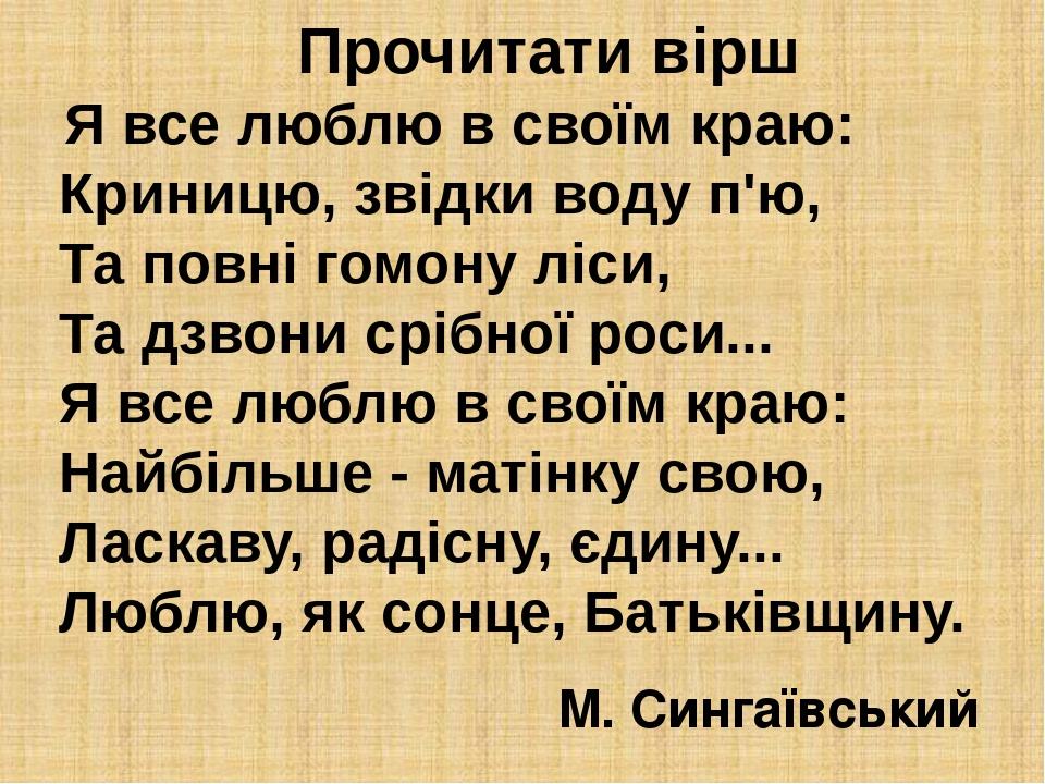 Прочитати вірш Я все люблю в своїм краю: Криницю, звідки воду п'ю, Та повні гомону ліси, Та дзвони срібної роси... Я все люблю в своїм краю: Найбіл...